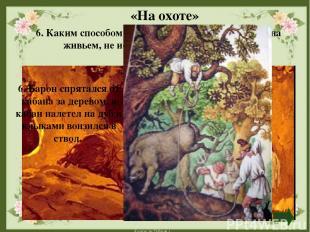«Приключения» 21. Какие птицы заменяют жителям Луны лошадей? 21. Трехголовые орл