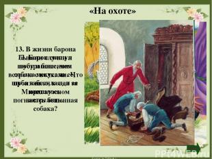 В каких странах побывал барон Мюнхгаузен? Россия, Литва, Турция, Индия, Остров Ц