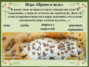 «Приключения» 8. Влететь-то ты, пожалуй, влетишь, но удастся ли тебе оттуда выбр