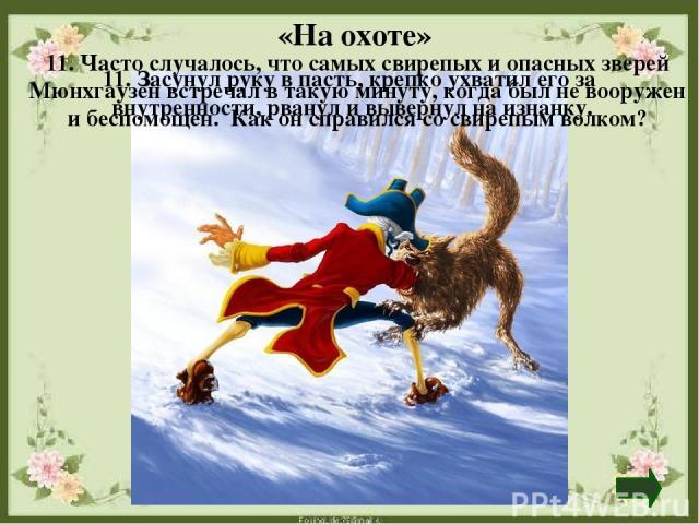 «Внимательный читатель» Как был озаглавлен первый русский перевод книги о бароне Мюнхгаузене, сделанный в 1791 году Н.П. Осиповым? Не любо – не слушай, а лгать не мешай.