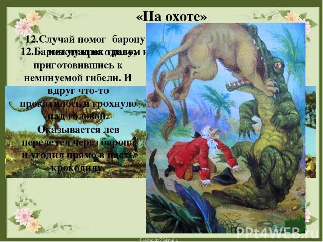 Назовите имя писателя, благодаря которому мы можем прочитать книгу Э. Распе на русском языке. Корней Иванович Чуковский «Внимательный читатель»
