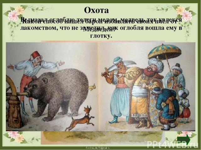 «Внимательный читатель» В какую страну султан отправил барона с поручением? В Египет.