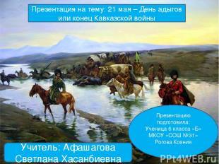 Презентация на тему: 21 мая – День адыгов или конец Кавказской войны Презентацию