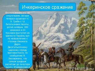 Ичкеринское сражение Воспользовавшись их отсутствием, 30 мая генерал-адъютант п.