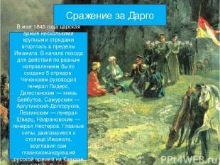 Сражение за Дарго В мае 1845 года царская армия несколькими крупными отрядами вт