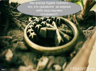 Мы всегда будем помнить тех, кто сражался за мирное небо над нашими головами!!!!