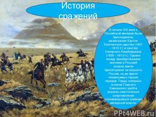 История сражений В начале XIX века к Российской империи были присоединены закавк