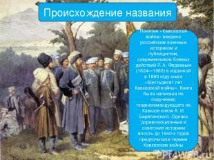 Происхождение названия Понятие «Кавказская война» введено российским военным ист