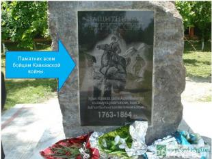 Памятник всем бойцам Кавказской войны.