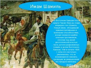 Имам Шамиль На Восточном Кавказе после смерти Гамзат-бека во главе мюридов стал