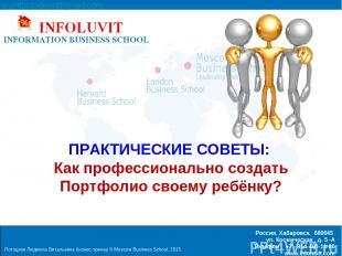 Потоцкая Людмила Витальевна бизнес-тренер © Moscow Business School, 2015. Luvitp
