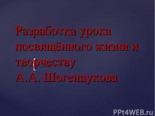 Разработка урока посвящённого жизни и творчеству А.А. Шогенцукова учителя русско