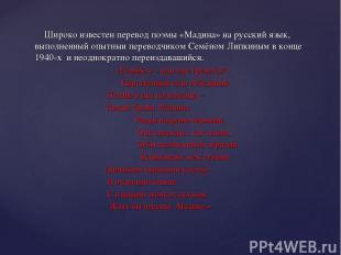 Широко известен перевод поэмы «Мадина» на русский язык, выполненный опытныи пере