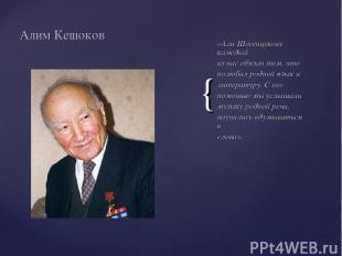 «Али Шогенцукову каждый из нас обязан тем, что полюбил родной язык и литературу.