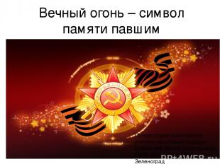 Вечный огонь – символ памяти павшим Презентацию подготовила учитель начальных кл