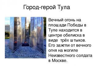 Город-герой Тула Вечный огонь на площади Победы в Туле находится в центре обелис