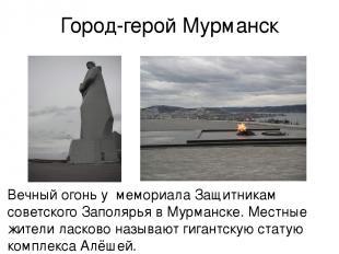 Город-герой Мурманск Вечный огонь у мемориала Защитникам советского Заполярья в