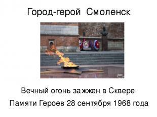 Город-герой Смоленск Вечный огонь зажжен в Сквере Памяти Героев 28 сентября 1968