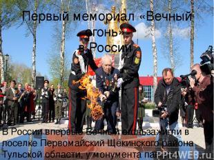 Первый мемориал «Вечный огонь» в России В России впервые Вечный огоньзажигли в п