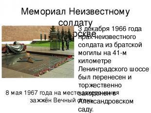 Мемориал Неизвестному солдату в Москве 3 декабря 1966 года прах неизвестного сол