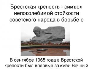 Брестская крепость - символ непоколебимой стойкости советского народа в борьбе с