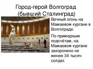 Город-герой Волгоград (бывший Сталинград) Вечный огонь на Мамаевом кургане в Вол