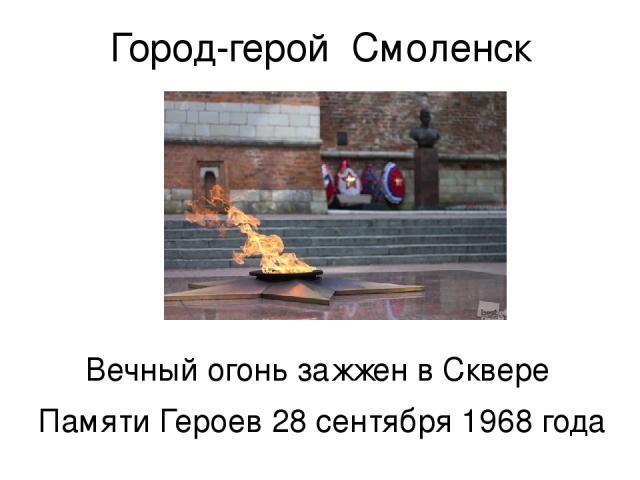 Город-герой Смоленск Вечный огонь зажжен в Сквере Памяти Героев 28 сентября 1968 года