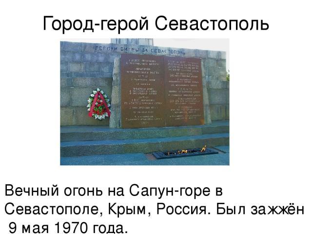 Город-герой Севастополь Вечный огонь на Сапун-горе в Севастополе, Крым, Россия. Был зажжён 9 мая 1970 года.