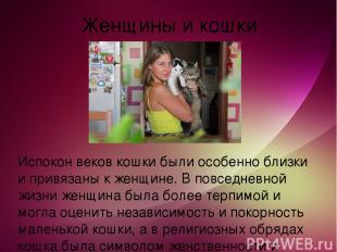 Женщины и кошки Испокон веков кошки были особенно близки и привязаны к женщине.