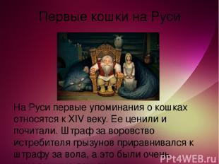 Первые кошки на Руси На Руси первые упоминания о кошках относятся к XIV веку. Ее
