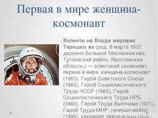 Первая в мире женщина-космонавт Валенти на Влади мировна Терешко ва (род. 6 март