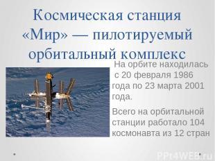 Космическая станция «Мир» — пилотируемый орбитальный комплекс На орбите находила