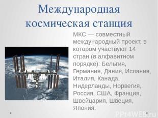 Международная космическая станция МКС — совместный международный проект, в котор