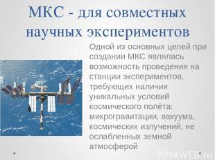 МКС - для совместных научных экспериментов Одной из основных целей при создании