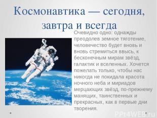 Космонавтика — сегодня, завтра и всегда Очевидно одно: однажды преодолев земное