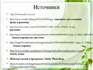 http://elenaranko.ucoz.ru/ http://www.wwalls.ru/large/201210/45995.jpg картинка