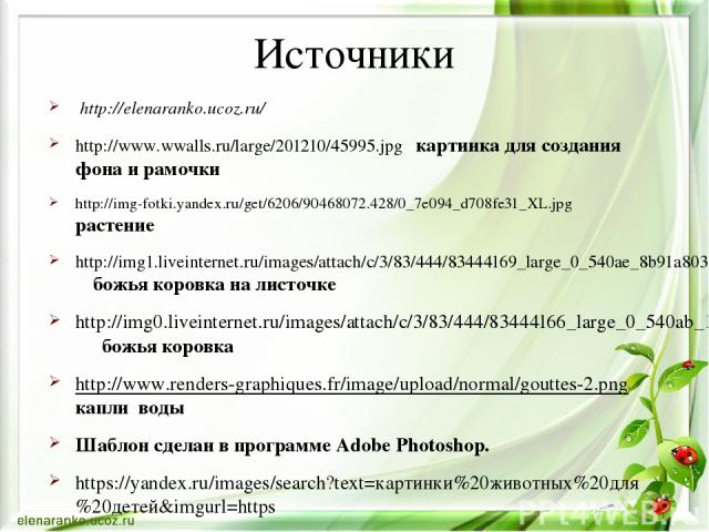 http://elenaranko.ucoz.ru/ http://www.wwalls.ru/large/201210/45995.jpg картинка для создания фона и рамочки http://img-fotki.yandex.ru/get/6206/90468072.428/0_7e094_d708fe31_XL.jpg растение http://img1.liveinternet.ru/images/attach/c/3/83/444/834441…