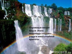 Огромные вихри брызг этого водопада создают радуги необычайной красоты Игуасу