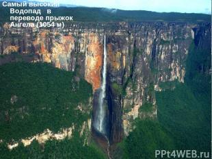 Самый высокий Водопад в переводе прыжок Ангела (1054 м)