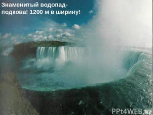 Знаменитый водопад-подкова! 1200 м в ширину!