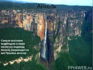 Анхель Самым высоким водопадом в мире является водопад Анхель (переводится как П