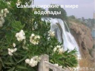 Самые широкие в мире водопады