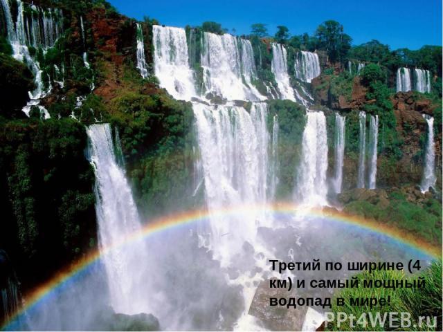 Третий по ширине (4 км) и самый мощный водопад в мире!