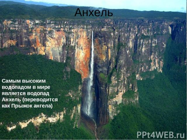 Анхель Самым высоким водопадом в мире является водопад Анхель (переводится как Прыжок ангела)