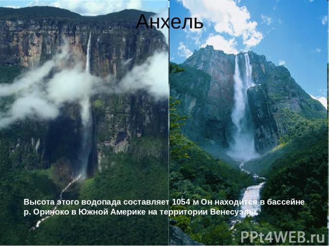 Анхель Высота этого водопада составляет 1054 м Он находится в бассейне р. Ориноко в Южной Америке на территории Венесуэлы.