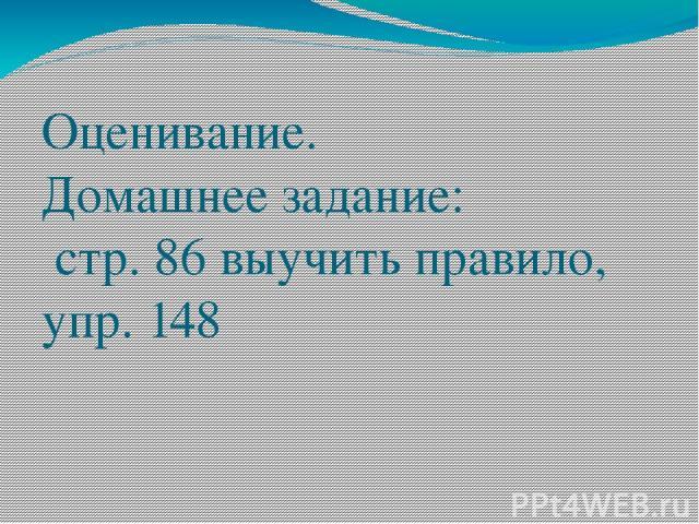 Оценивание. Домашнее задание: стр. 86 выучить правило, упр. 148