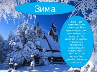 Зима Зима – это замечательное время года. В это время падает снег, дети выходят