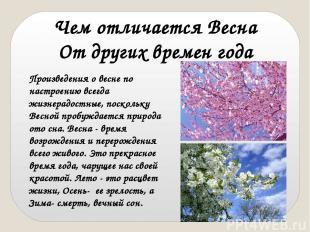 Произведения о весне по настроению всегда жизнерадостные, поскольку Весной пробу