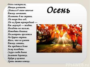 Осень Осень наступила, Птицы улетают. Сбиться в стаю птичью Ёжики мечтают. П