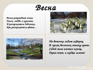 Весна Весна устраивает гонки Тепла, любви и красоты, И распускаются девчонки, Ка
